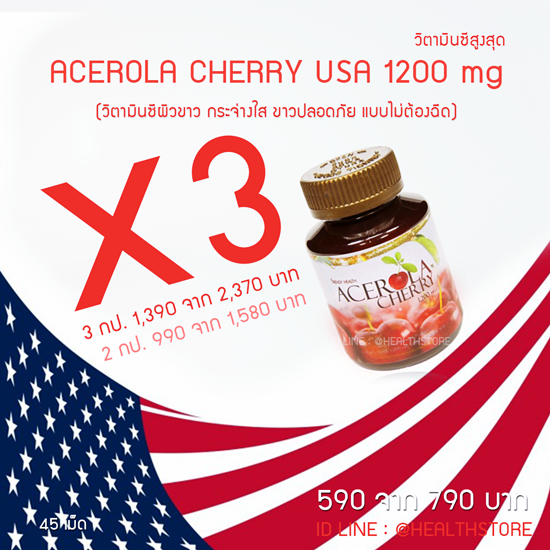 ACEROLA CHERRY 1200 mg ราคา