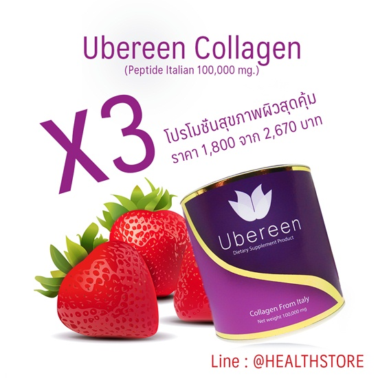ubereen collagen ราคา