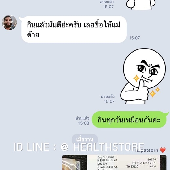 Ume Gold ซื้อที่นี่