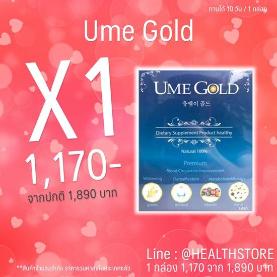 Ume Gold ราคาถูกที่สุด