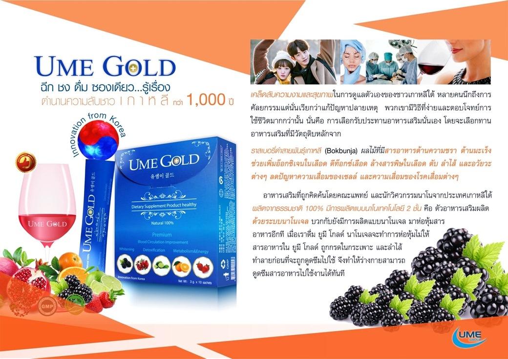Ume Gold อาการหลังกิน