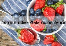 วิธีการกิน Ume Gold