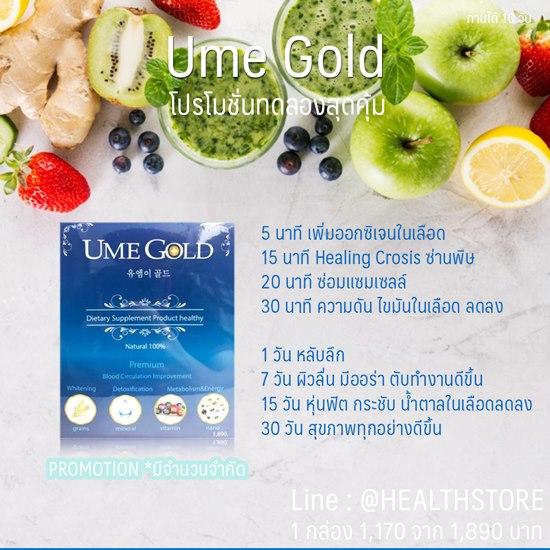 กิน Ume Gold ให้ได้ผลดี